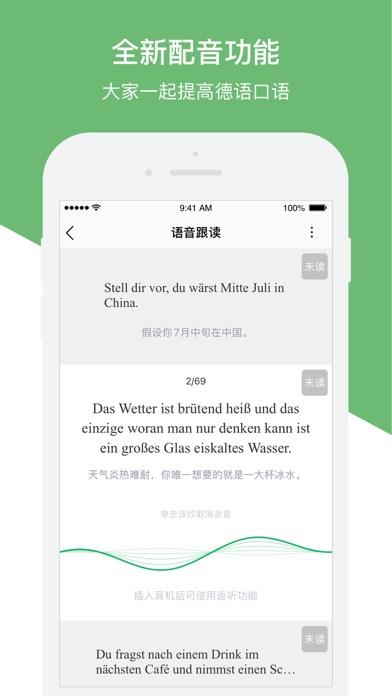 每日德语听力-入门德语学习必备のおすすめ画像4