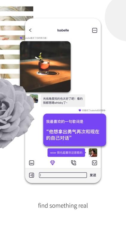 布咕 - find something real screenshot-5