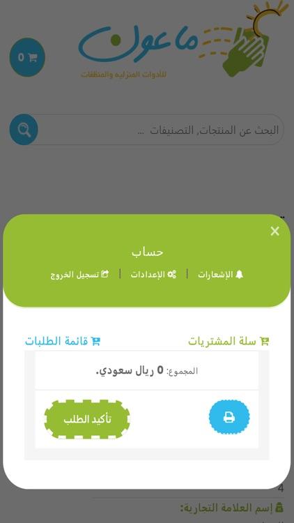 MaoonApp screenshot-4