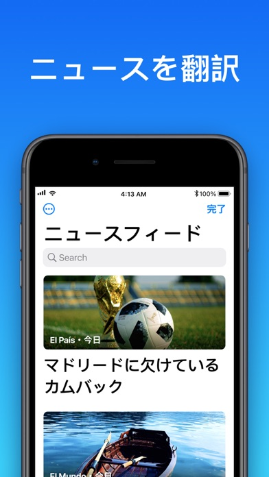 翻訳 - 今すぐ翻訳 ScreenShot5