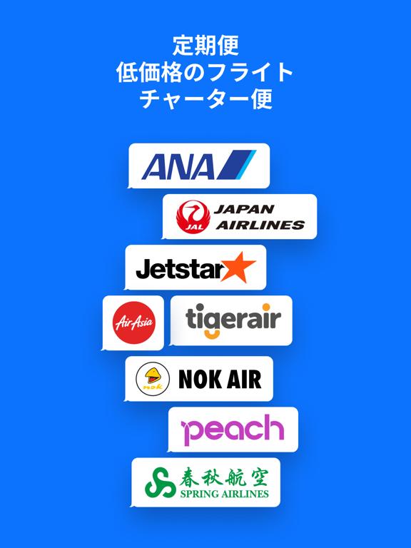格安航空券、価格全航空会社を比較 格安航空券検索のおすすめ画像3