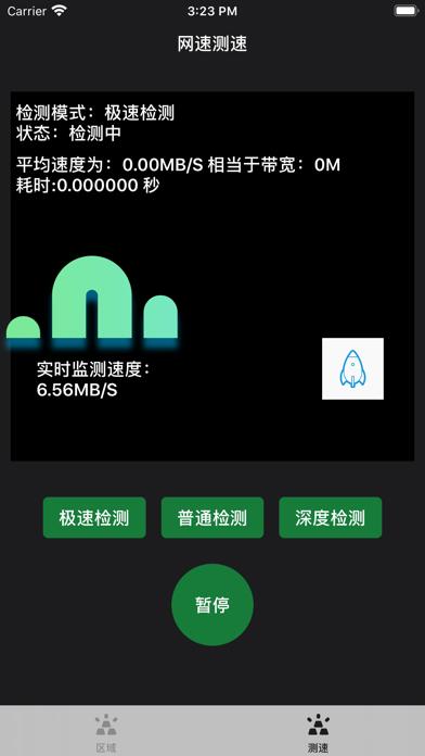 蓝灯VPN免费翻墙软件のおすすめ画像5
