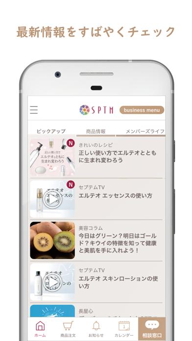 セプテムプロダクツ【公式】のスクリーンショット1