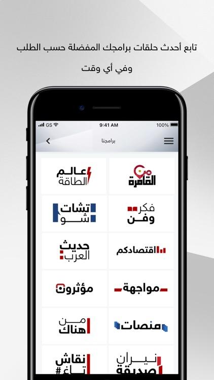 Sky News Arabiaسكاي نيوز عربية screenshot-4