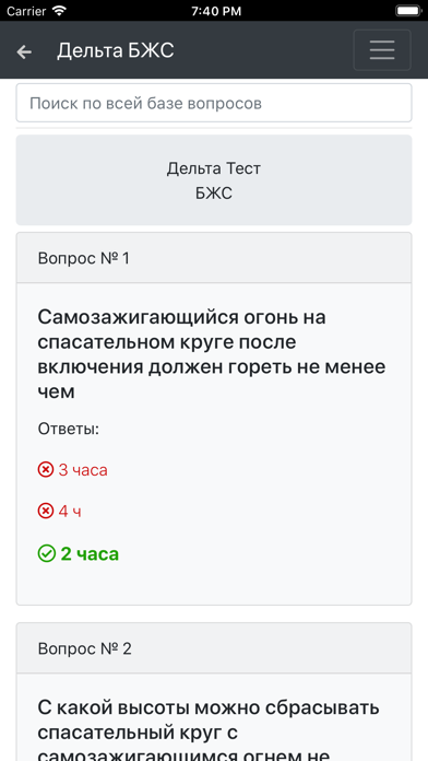 БЖС Дельта тест. cMate screenshot 5