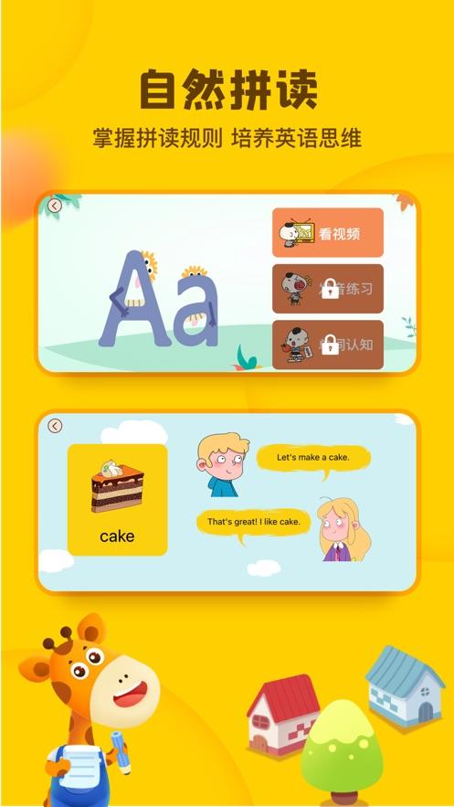 阿卡索启蒙英语-跟英语外教在线学口语(图1)