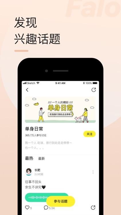Falo-超火爆的校园恋爱平台