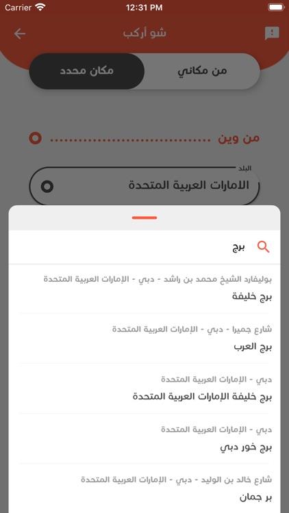 Alyameen screenshot-3