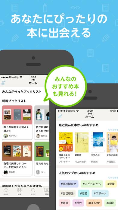読書管理ブクログ - 本棚/読書記録のおすすめ画像3