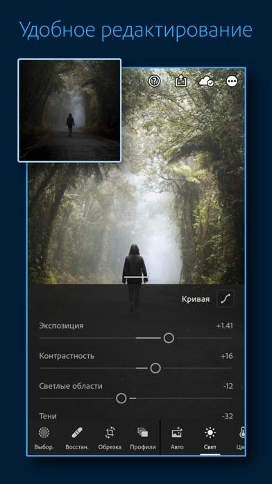 Adobe Lightroom - Фоторедактор для ПК 1