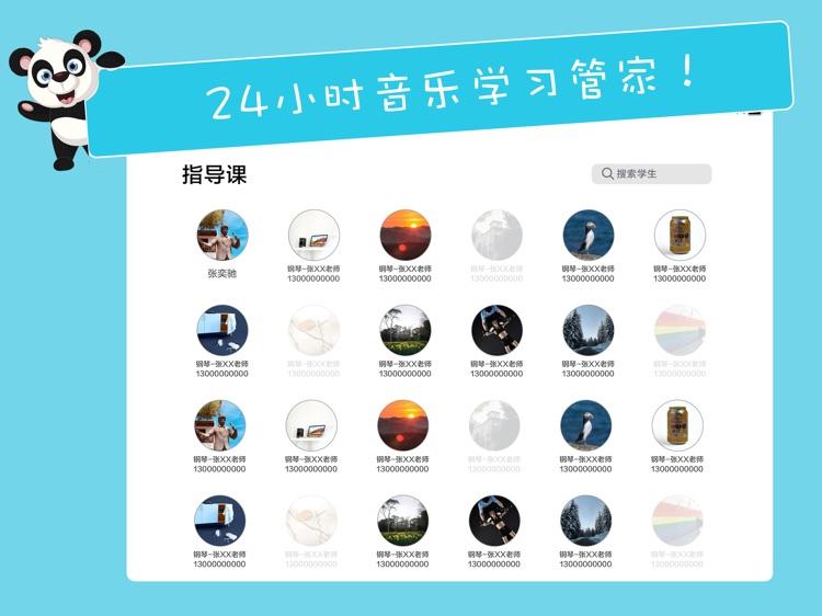 熊猫简筝 screenshot-2