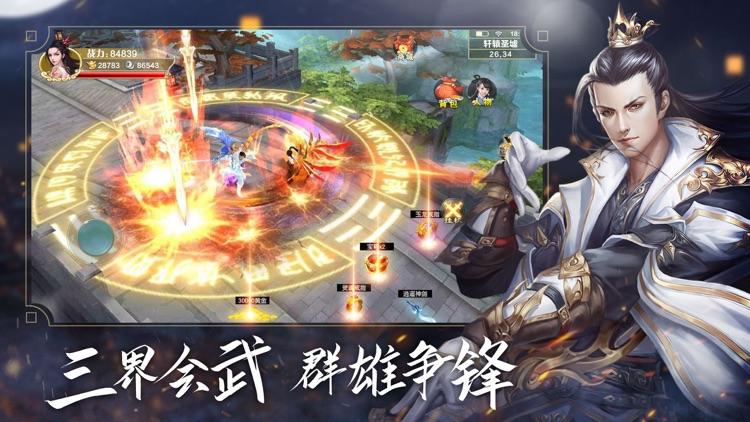 青云传-御剑修仙 screenshot-3