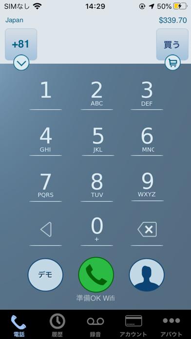 コールレコーダー - IntCallのおすすめ画像1