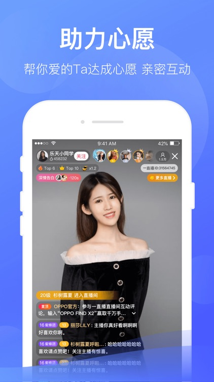 一直播-明星直播交友软件 screenshot-5