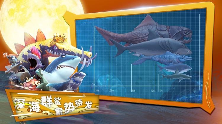 饥饿鲨:进化 screenshot-4