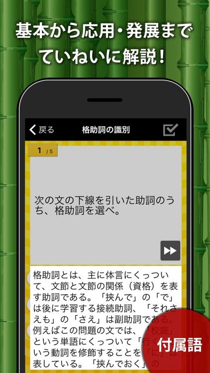 中学国語文法 screenshot-3