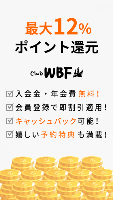 ホテルWBF公式アプリのスクリーンショット3