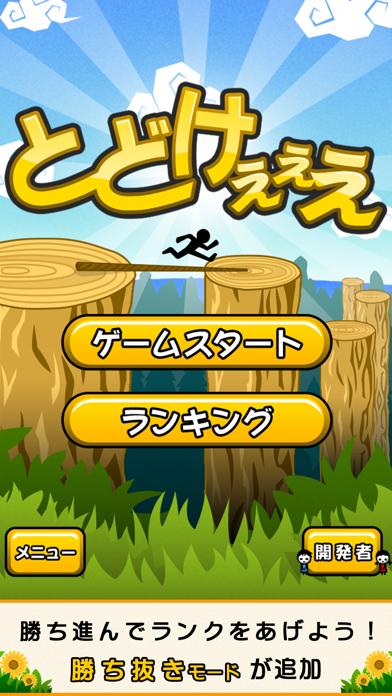 とどけぇぇえ+ ScreenShot0