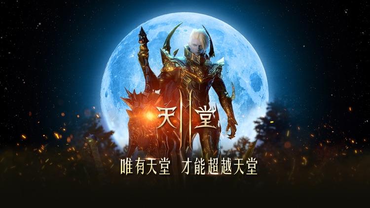 天堂2M screenshot-0