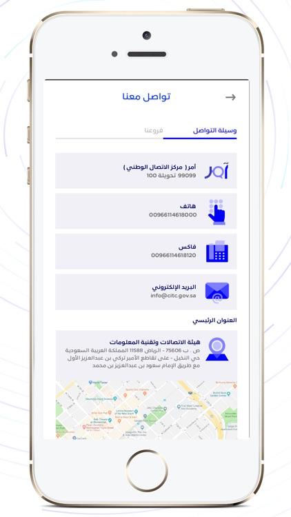 هيئة الاتصالات screenshot-5