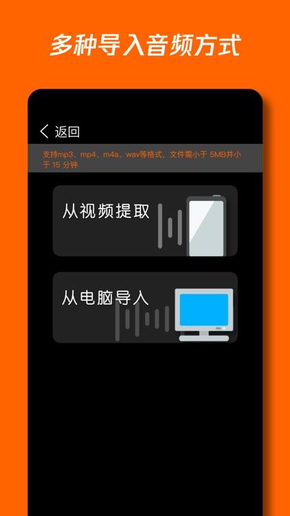 录音转文字-语音备忘录 screenshot-3