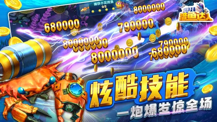 疯狂猎鱼达人-休闲益智游戏 screenshot-4