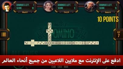 Domino - لعبة دومينوز اونلاينلقطة شاشة1
