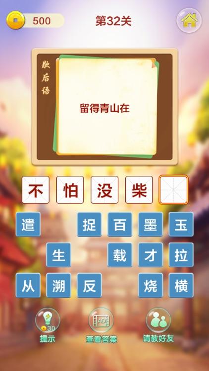 成语填字接龙闯关 - 成语游戏大全合集 screenshot-4