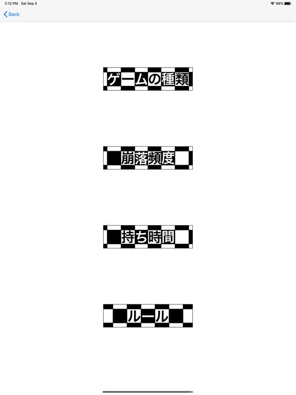 崩落チェス screenshot 5