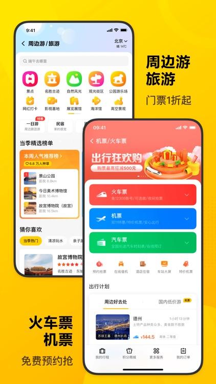 美团-干啥都省钱 screenshot-8