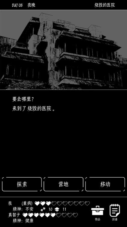 终结的世界与你和我 screenshot-7