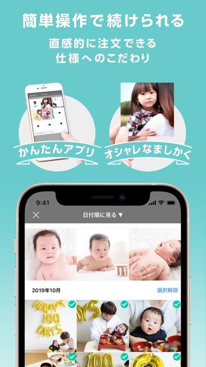 写真プリント・現像サービス - プリントスクエア screenshot-9
