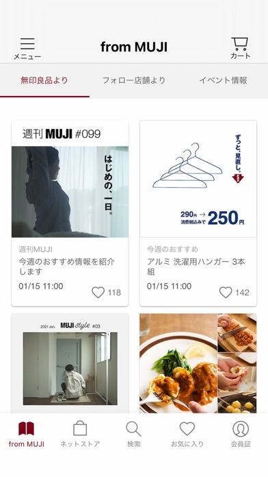 MUJI passport ScreenShot1