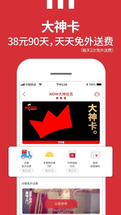 肯德基KFC(官方版)-宅急送外卖无接触配送 screenshot-4