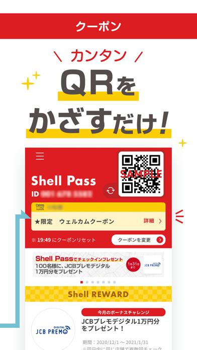 Shell Pass - ガソリン代がお得に!のおすすめ画像2