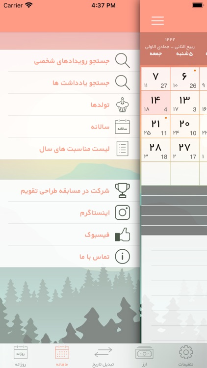 iPersia Calendar Arz تقویم ارز screenshot-8