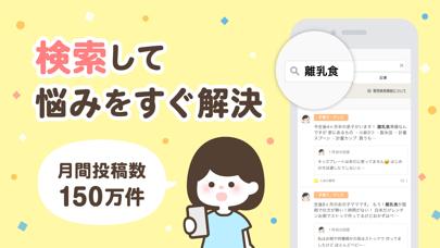 ママリ - 妊娠・出産で悩む女性向けQ&Aアプリ ScreenShot4