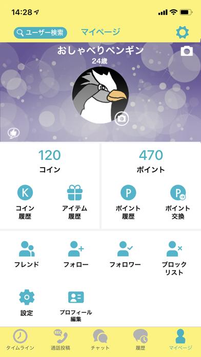 KoeTomoのおすすめ画像4