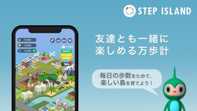 STEP ISLAND - ゲーム感覚のウォーキングアプリのおすすめ画像1