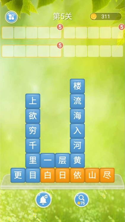 古诗词接龙 - 唐诗宋词,古诗文小游戏 screenshot-3