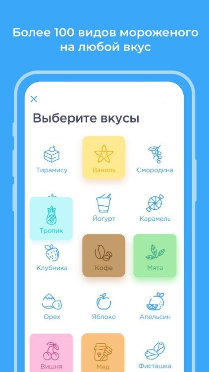 Омолоко - доставка мороженого screenshot-3