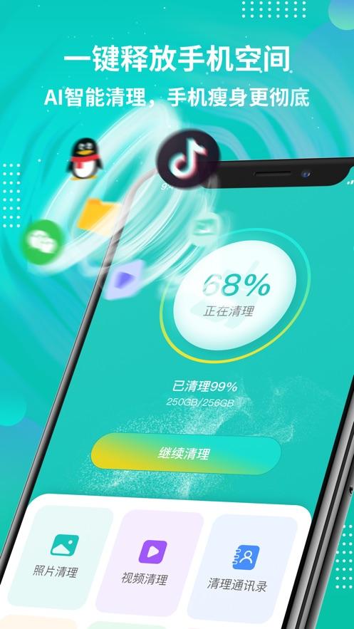 Cleaner365清理大师 - 一键清理垃圾 App 截图
