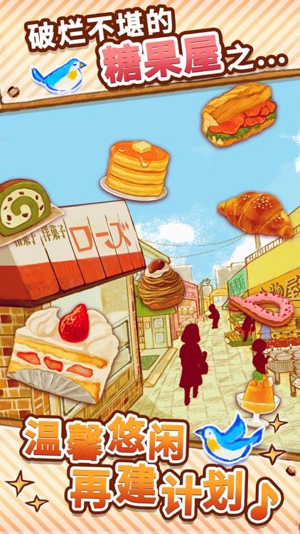 洋果子店ROSE~面包店开幕了 screenshot-3