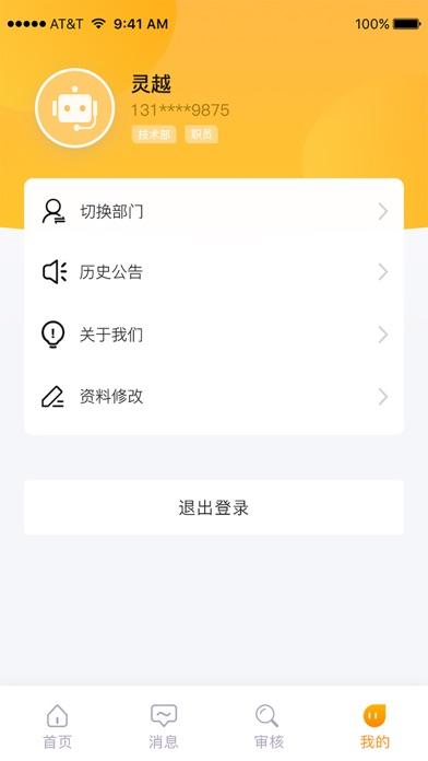 锦盈智云ABC川屏幕截图2
