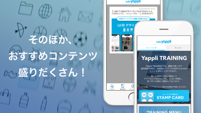 Labo Yappli (ヤプリ公式アプリ)のスクリーンショット3