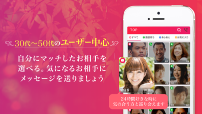 Embi - ビデオチャット アプリのおすすめ画像4