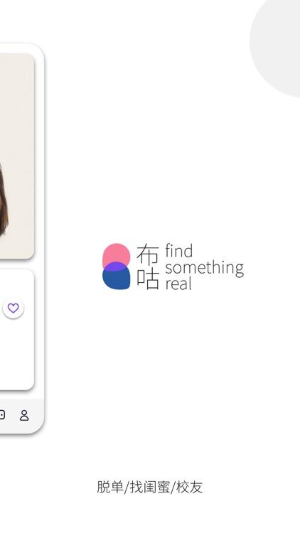布咕 - find something real