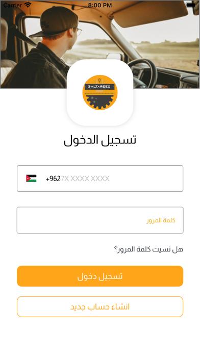 على الطريق-مقدمين خدمةلقطة شاشة1