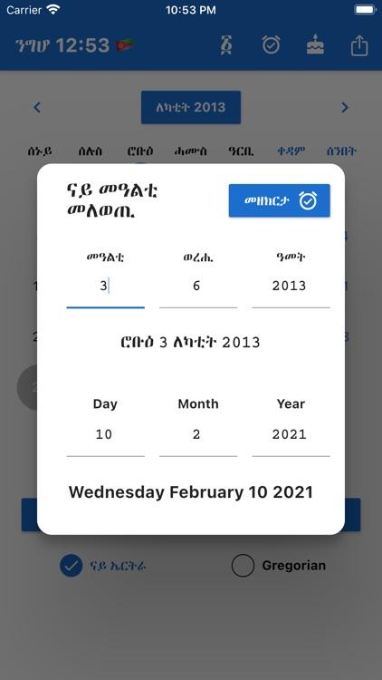 Eritrean Calendar - Tigrinya