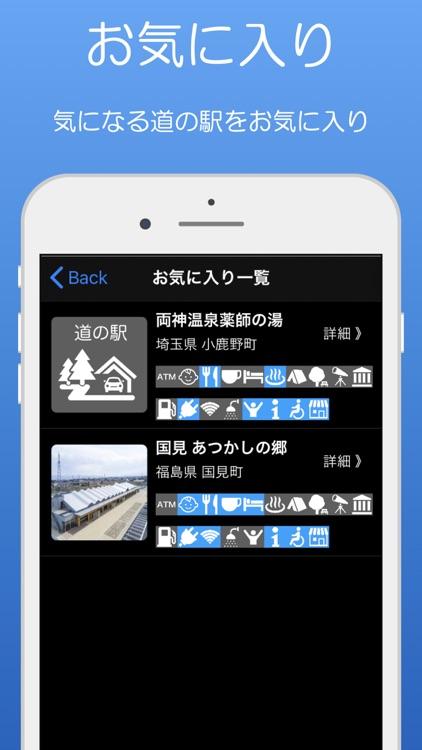 道の駅 (全国のイベント、施設情報) screenshot-3